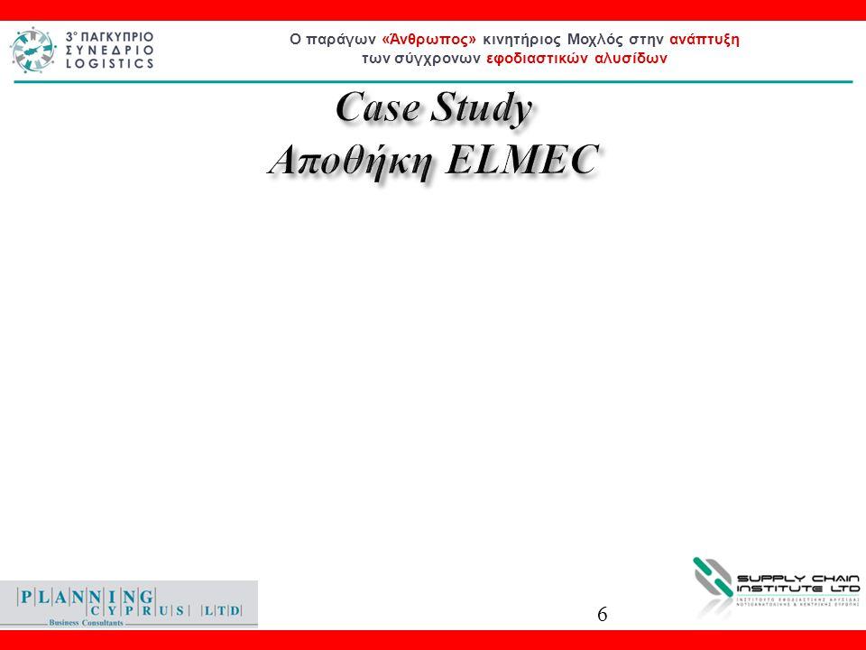 Ο παράγων «Άνθρωπος» κινητήριος Μοχλός στην ανάπτυξη των σύγχρονων εφοδιαστικών αλυσίδων Case Study Αποθήκη ELMEC Logistics 6