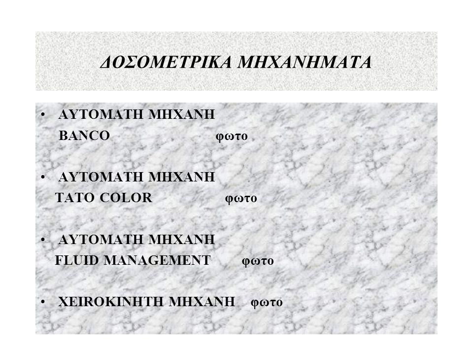 ΔΟΣΟΜΕΤΡΙΚΑ ΜΗΧΑΝΗΜΑΤΑ •ΑΥΤΟΜΑΤΗ ΜΗΧΑΝΗ BANCO φωτο •AYTOMATH MHXANH TATO COLOR φωτο •AYTOMATH MHXANH FLUID MANAGEMENT φωτο •XEIROKINHTH MHXANH φωτο