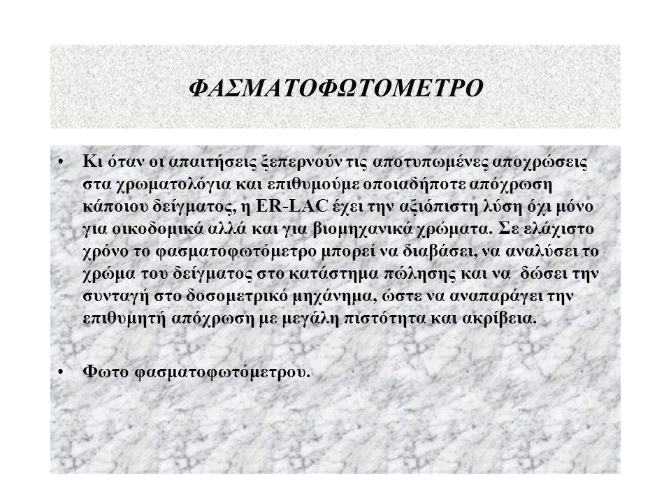 ΣΥΓΚΡΙΤΙΚΑ ΠΛΕΟΝΕΚΤΗΜΑΤΑ ΒΙΟΜΗΧΑΝΙΚΟΥ ΣΥΣΤΗΜΑΤΟΣ ΤΗΣ ER-LAC •ΑΠΟΧΡΩΣΕΙΣ ΜΕ ΜΑΓΑΛΗ ΧΡΩΣΤΙΚΗ ΙΚΑΝΟΤΗΤΑ, ΚΑΛΥΨΗ ΚΑΙ ΑΝΤΟΧΕΣ •ΣΥΣΤΗΜΑ 11 ΒΑΣΕΩΝ ΓΙΑ ΤΙΣ ΛΑΚΕΣ ΠΟΛΥΟΥΡΕΘΑΝΗΣΚΑΙ ΤΟ ΧΡΩΜΑ ΑΥΤΟΚΙΝΗΤΩΝ ΚΑΙ ΜΕΤΑΛΛΙΚΩΝ ΕΠΙΦΑΝΕΙΩΝ.