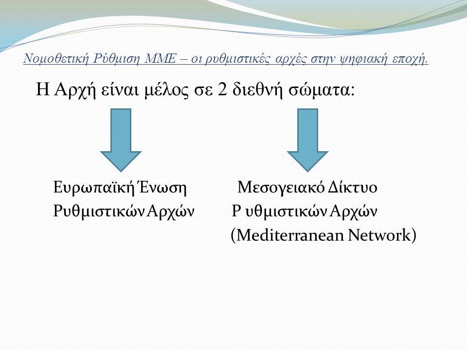 Νομοθετική Ρύθμιση ΜΜΕ – οι ρυθμιστικές αρχές στην ψηφιακή εποχή. Η Αρχή είναι μέλος σε 2 διεθνή σώματα: Ευρωπαϊκή Ένωση Μεσογειακό Δίκτυο Ρυθμιστικών