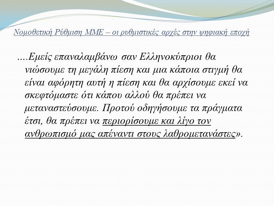 Νομοθετική Ρύθμιση ΜΜΕ – οι ρυθμιστικές αρχές στην ψηφιακή εποχή ….Εμείς επαναλαμβάνω σαν Ελληνοκύπριοι θα νιώσουμε τη μεγάλη πίεση και μια κάποια στιγμή θα είναι αφόρητη αυτή η πίεση και θα αρχίσουμε εκεί να σκεφτόμαστε ότι κάπου αλλού θα πρέπει να μεταναστεύσουμε.