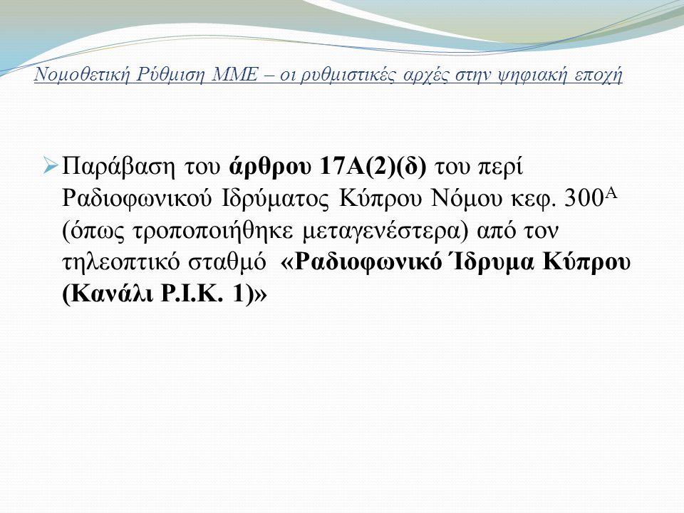 Νομοθετική Ρύθμιση ΜΜΕ – οι ρυθμιστικές αρχές στην ψηφιακή εποχή  Παράβαση του άρθρου 17Α(2)(δ) του περί Ραδιοφωνικού Ιδρύματος Κύπρου Νόμου κεφ. 300