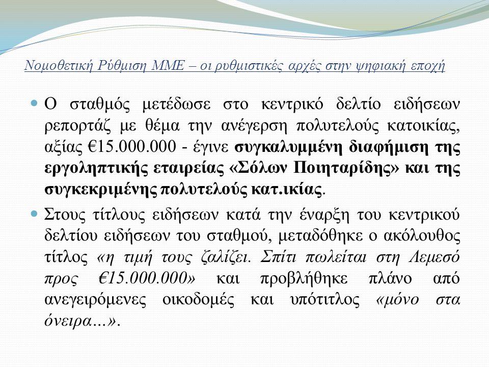 Νομοθετική Ρύθμιση ΜΜΕ – οι ρυθμιστικές αρχές στην ψηφιακή εποχή  Ο σταθμός μετέδωσε στο κεντρικό δελτίο ειδήσεων ρεπορτάζ με θέμα την ανέγερση πολυτελούς κατοικίας, αξίας €15.000.000 - έγινε συγκαλυμμένη διαφήμιση της εργοληπτικής εταιρείας «Σόλων Ποιηταρίδης» και της συγκεκριμένης πολυτελούς κατ.ικίας.