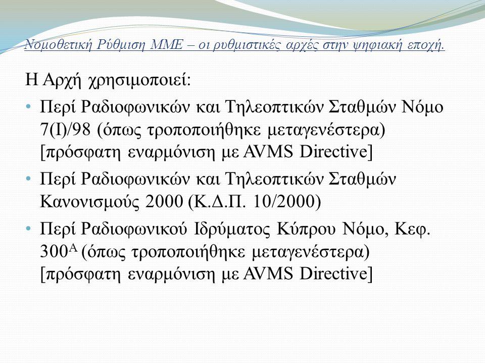 Νομοθετική Ρύθμιση ΜΜΕ – οι ρυθμιστικές αρχές στην ψηφιακή εποχή. Η Αρχή χρησιμοποιεί: • Περί Ραδιοφωνικών και Τηλεοπτικών Σταθμών Νόμο 7(Ι)/98 (όπως