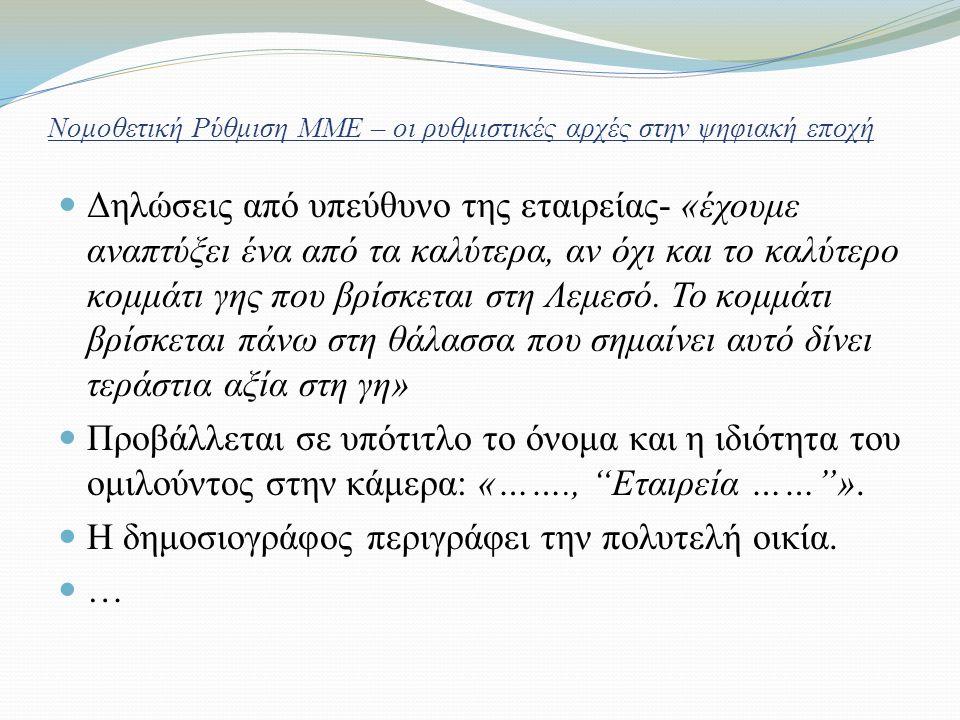 Νομοθετική Ρύθμιση ΜΜΕ – οι ρυθμιστικές αρχές στην ψηφιακή εποχή  Δηλώσεις από υπεύθυνο της εταιρείας- «έχουμε αναπτύξει ένα από τα καλύτερα, αν όχι και το καλύτερο κομμάτι γης που βρίσκεται στη Λεμεσό.