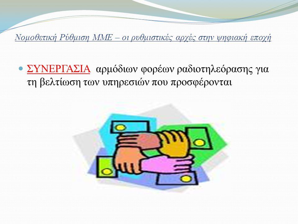 Νομοθετική Ρύθμιση ΜΜΕ – οι ρυθμιστικές αρχές στην ψηφιακή εποχή  ΣΥΝΕΡΓΑΣΙΑ αρμόδιων φορέων ραδιοτηλεόρασης για τη βελτίωση των υπηρεσιών που προσφέ