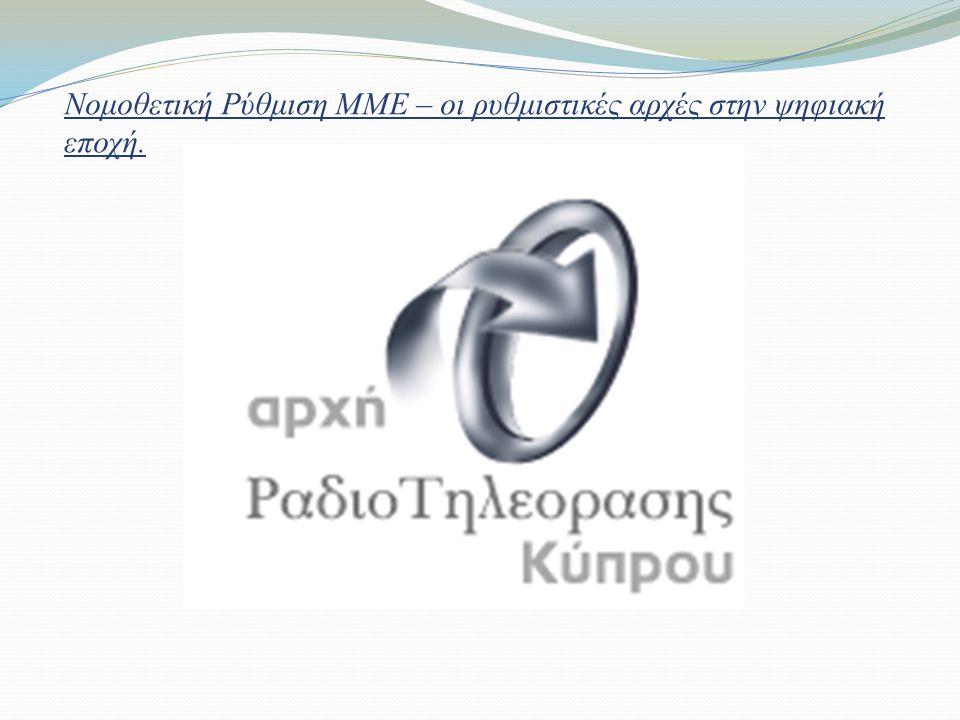 Νομοθετική Ρύθμιση ΜΜΕ – οι ρυθμιστικές αρχές στην ψηφιακή εποχή  Παράβαση του άρθρου 17Α(2)(δ) του περί Ραδιοφωνικού Ιδρύματος Κύπρου Νόμου κεφ.