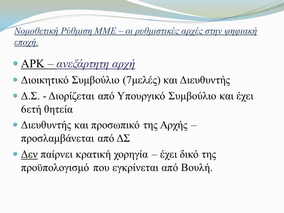  ΑΡΚ – ανεξάρτητη αρχή  Διοικητικό Συμβούλιο (7μελές) και Διευθυντής  Δ.Σ. - Διορίζεται από Υπουργικό Συμβούλιο και έχει 6ετή θητεία  Διευθυντής κ