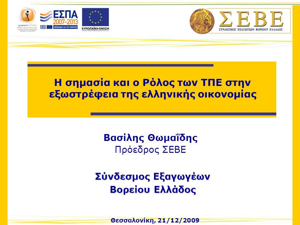 Θεσσαλονίκη, 21/12/09 Ευχαριστώ θερμά για την προσοχή σας Σύνδεσμος Εξαγωγέων Βορείου Ελλάδος (ΣΕΒΕ) Τηλ.: +30-2310-535333 Fax.: +30-2310-543232 info@seve.grwww.seve.gr