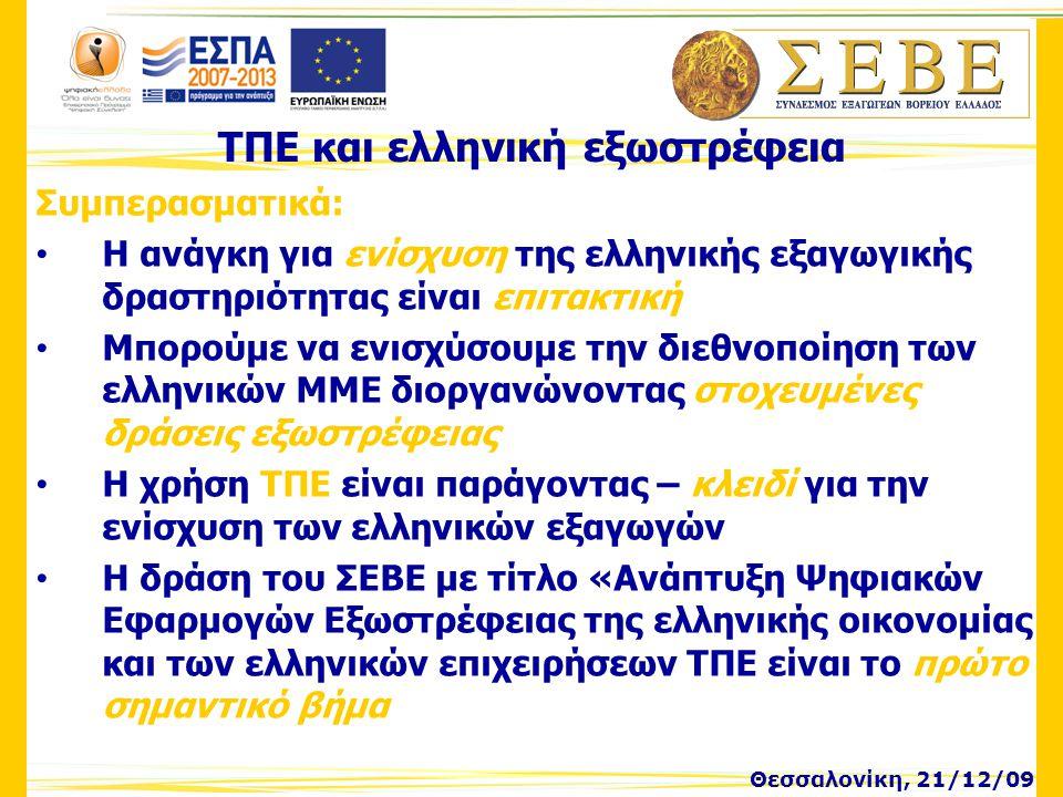 Θεσσαλονίκη, 21/12/09 ΤΠΕ και ελληνική εξωστρέφεια Συμπερασματικά: • Η ανάγκη για ενίσχυση της ελληνικής εξαγωγικής δραστηριότητας είναι επιτακτική •
