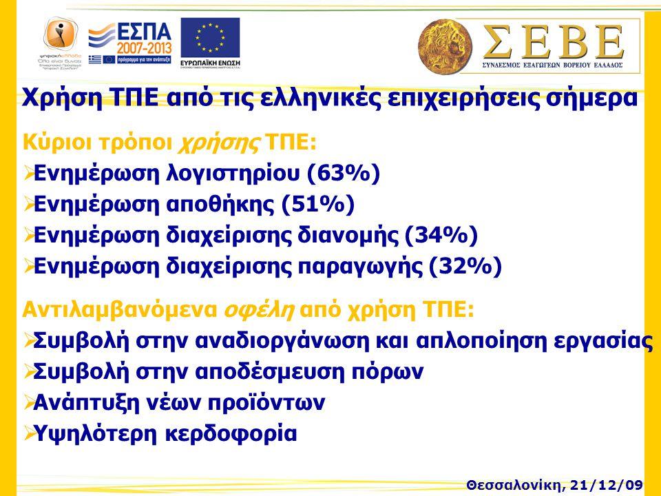 Χρήση ΤΠΕ από τις ελληνικές επιχειρήσεις σήμερα Κύριοι τρόποι χρήσης ΤΠΕ:  Ενημέρωση λογιστηρίου (63%)  Ενημέρωση αποθήκης (51%)  Ενημέρωση διαχείρ