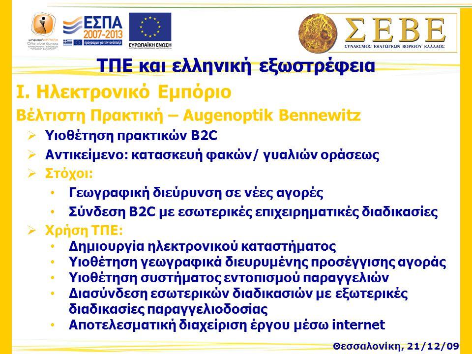 Θεσσαλονίκη, 21/12/09 ΤΠΕ και ελληνική εξωστρέφεια Ι.