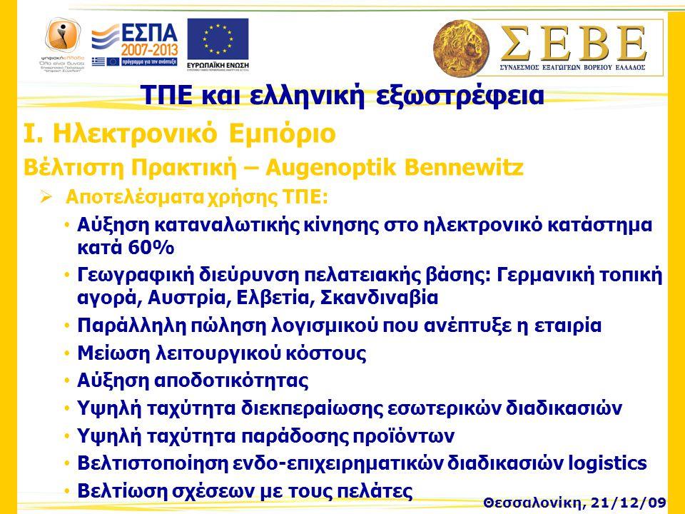 Θεσσαλονίκη, 21/12/09 ΤΠΕ και ελληνική εξωστρέφεια Ι. Ηλεκτρονικό Εμπόριο Βέλτιστη Πρακτική – Augenoptik Bennewitz  Αποτελέσματα χρήσης ΤΠΕ: • Αύξηση
