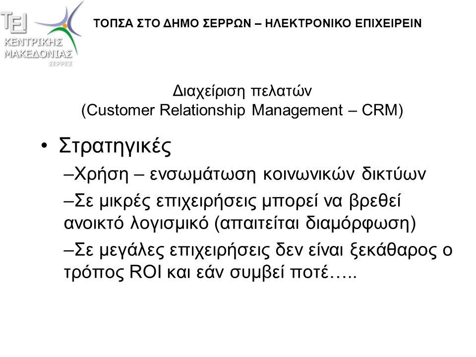 Διαχείριση πελατών (Customer Relationship Management – CRM) •Στρατηγικές –Χρήση – ενσωμάτωση κοινωνικών δικτύων –Σε μικρές επιχειρήσεις μπορεί να βρεθ