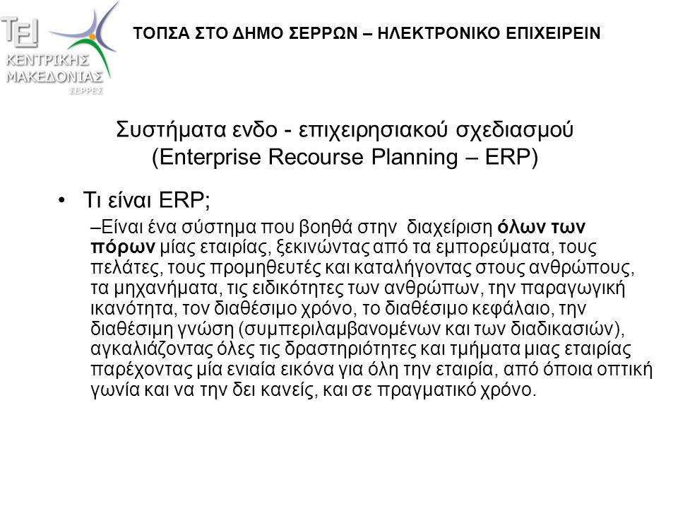 Συστήματα ενδο - επιχειρησιακού σχεδιασμού (Enterprise Recourse Planning – ERP) •Τι είναι ERP; –Είναι ένα σύστημα που βοηθά στην διαχείριση όλων των π