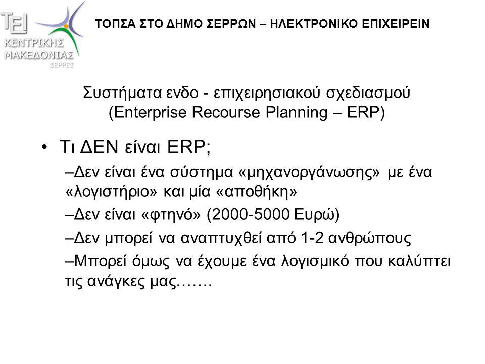 Συστήματα ενδο - επιχειρησιακού σχεδιασμού (Enterprise Recourse Planning – ERP) •Τι ΔΕΝ είναι ERP; –Δεν είναι ένα σύστημα «μηχανοργάνωσης» με ένα «λογ