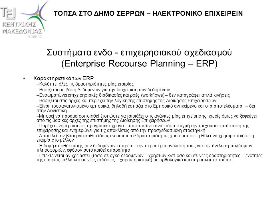 Συστήματα ενδο - επιχειρησιακού σχεδιασμού (Enterprise Recourse Planning – ERP) •Χαρακτηριστικά των ERP –Καλύπτει όλες τις δραστηριότητες μίας εταιρία