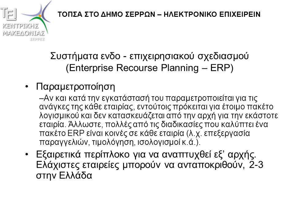 Συστήματα ενδο - επιχειρησιακού σχεδιασμού (Enterprise Recourse Planning – ERP) •Παραμετροποίηση –Αν και κατά την εγκατάστασή του παραμετροποιείται γι