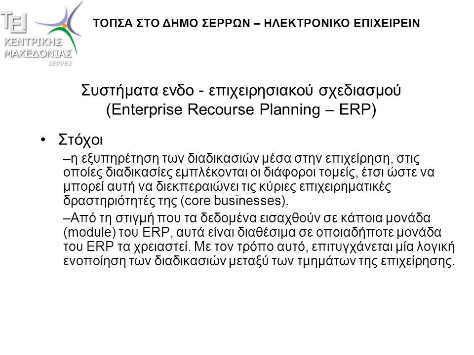 Συστήματα ενδο - επιχειρησιακού σχεδιασμού (Enterprise Recourse Planning – ERP) •Στόχοι –η εξυπηρέτηση των διαδικασιών μέσα στην επιχείρηση, στις οποί