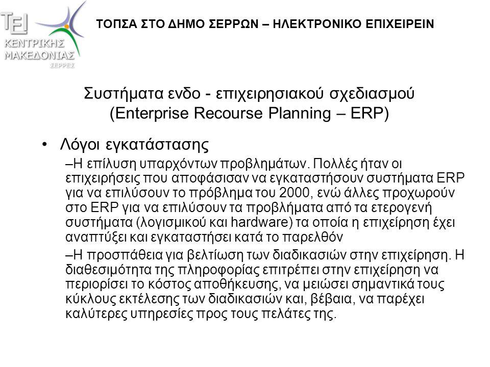Συστήματα ενδο - επιχειρησιακού σχεδιασμού (Enterprise Recourse Planning – ERP) •Λόγοι εγκατάστασης –Η επίλυση υπαρχόντων προβλημάτων. Πολλές ήταν οι