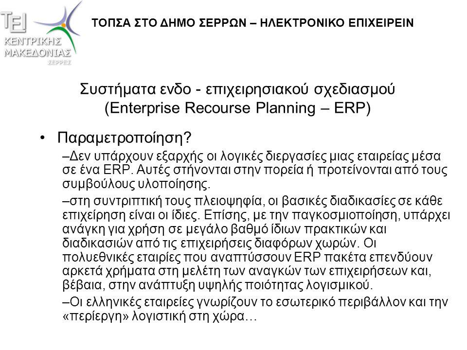 Συστήματα ενδο - επιχειρησιακού σχεδιασμού (Enterprise Recourse Planning – ERP) •Παραμετροποίηση? –Δεν υπάρχουν εξαρχής οι λογικές διεργασίες μιας ετα