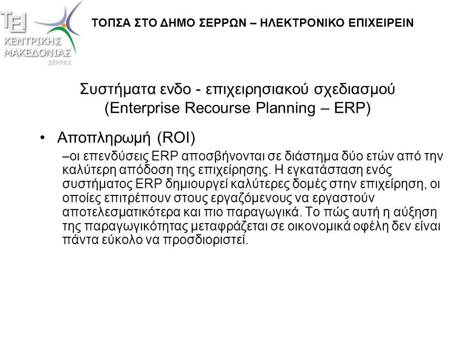 Συστήματα ενδο - επιχειρησιακού σχεδιασμού (Enterprise Recourse Planning – ERP) •Αποπληρωμή (ROI) –οι επενδύσεις ERP αποσβήνονται σε διάστημα δύο ετών