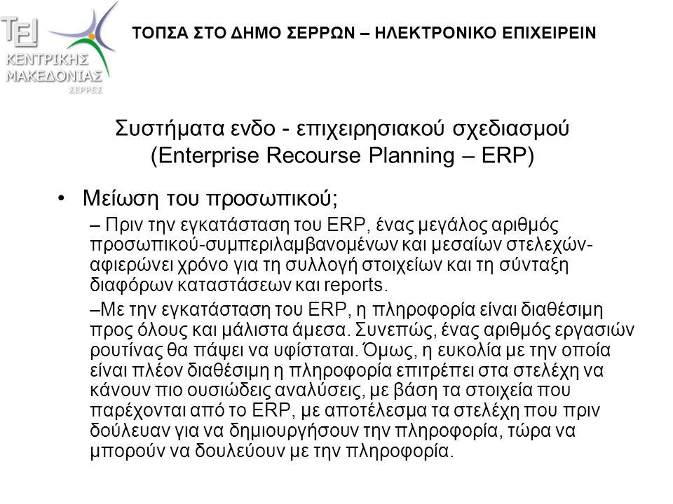 Συστήματα ενδο - επιχειρησιακού σχεδιασμού (Enterprise Recourse Planning – ERP) •Μείωση του προσωπικού; – Πριν την εγκατάσταση του ERP, ένας μεγάλος α