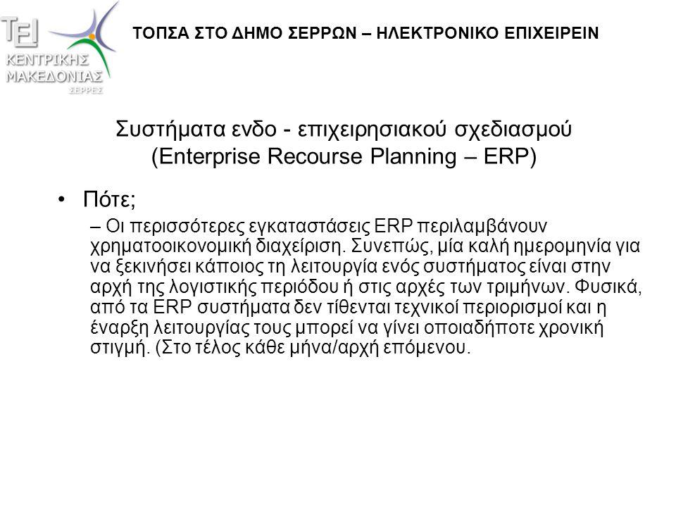 Συστήματα ενδο - επιχειρησιακού σχεδιασμού (Enterprise Recourse Planning – ERP) •Πότε; – Οι περισσότερες εγκαταστάσεις ERP περιλαμβάνουν χρηματοοικονο