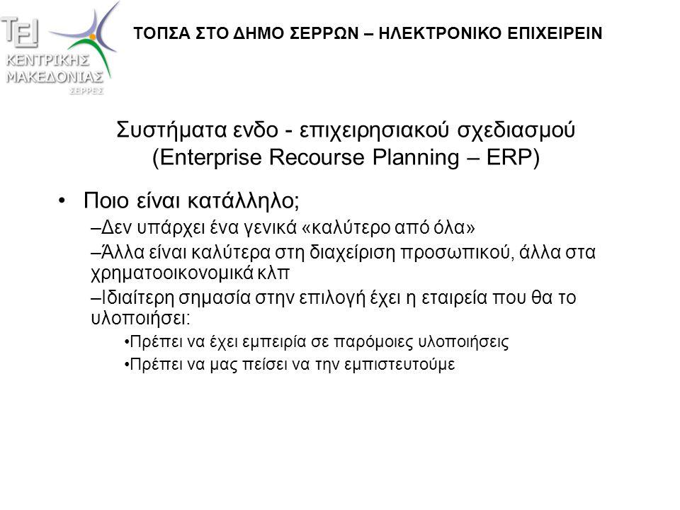 Συστήματα ενδο - επιχειρησιακού σχεδιασμού (Enterprise Recourse Planning – ERP) •Ποιο είναι κατάλληλο; –Δεν υπάρχει ένα γενικά «καλύτερο από όλα» –Άλλ