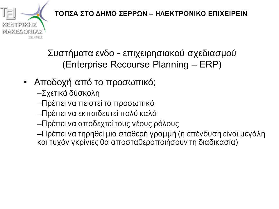 Συστήματα ενδο - επιχειρησιακού σχεδιασμού (Enterprise Recourse Planning – ERP) •Αποδοχή από το προσωπικό; –Σχετικά δύσκολη –Πρέπει να πειστεί το προσ