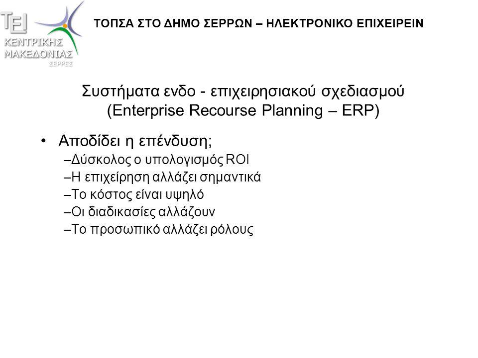 Συστήματα ενδο - επιχειρησιακού σχεδιασμού (Enterprise Recourse Planning – ERP) •Αποδίδει η επένδυση; –Δύσκολος ο υπολογισμός ROI –Η επιχείρηση αλλάζε