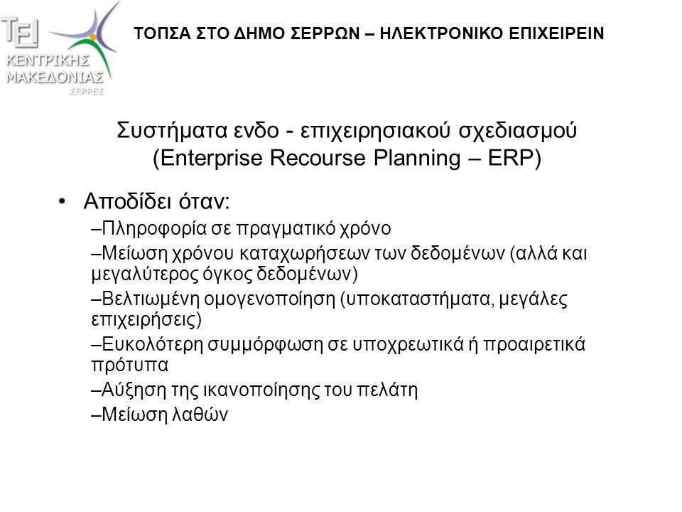 Συστήματα ενδο - επιχειρησιακού σχεδιασμού (Enterprise Recourse Planning – ERP) •Αποδίδει όταν: –Πληροφορία σε πραγματικό χρόνο –Μείωση χρόνου καταχωρ