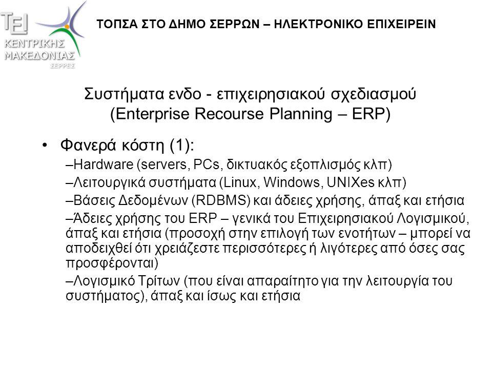 Συστήματα ενδο - επιχειρησιακού σχεδιασμού (Enterprise Recourse Planning – ERP) •Φανερά κόστη (1): –Hardware (servers, PCs, δικτυακός εξοπλισμός κλπ)