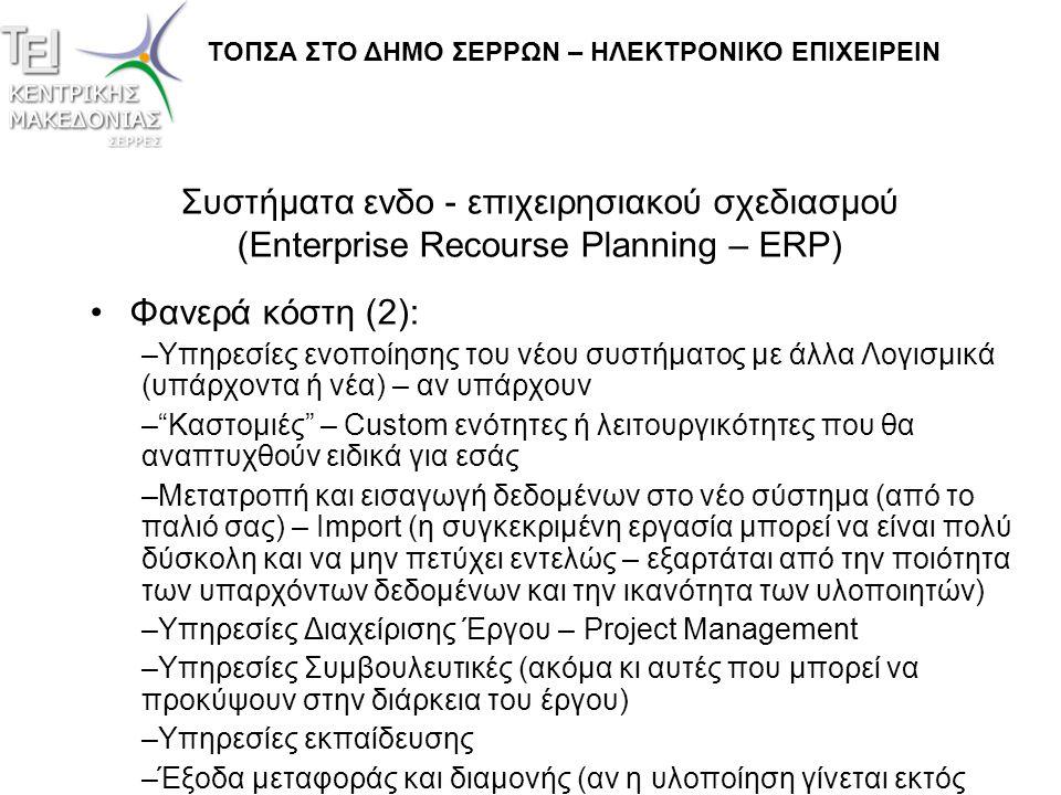 Συστήματα ενδο - επιχειρησιακού σχεδιασμού (Enterprise Recourse Planning – ERP) •Φανερά κόστη (2): –Υπηρεσίες ενοποίησης του νέου συστήματος με άλλα Λ