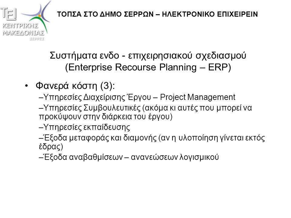 Συστήματα ενδο - επιχειρησιακού σχεδιασμού (Enterprise Recourse Planning – ERP) •Φανερά κόστη (3): –Υπηρεσίες Διαχείρισης Έργου – Project Management –