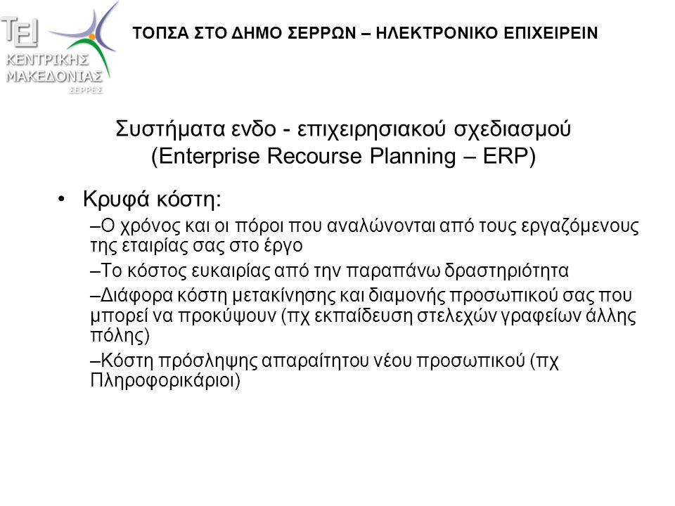 Συστήματα ενδο - επιχειρησιακού σχεδιασμού (Enterprise Recourse Planning – ERP) •Κρυφά κόστη: –Ο χρόνος και οι πόροι που αναλώνονται από τους εργαζόμε