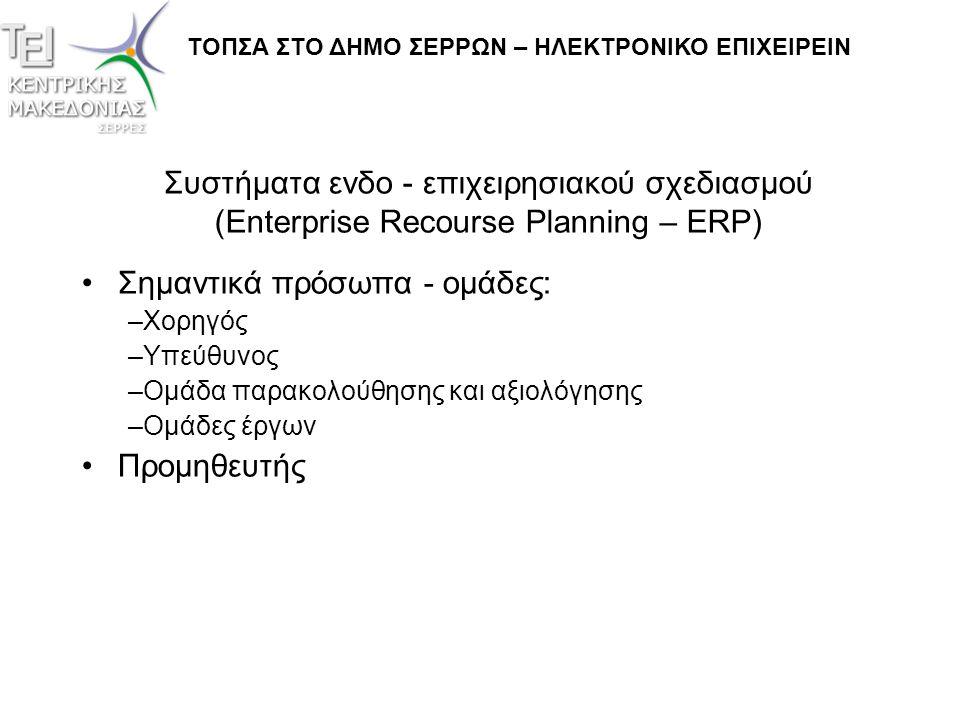Συστήματα ενδο - επιχειρησιακού σχεδιασμού (Enterprise Recourse Planning – ERP) •Σημαντικά πρόσωπα - ομάδες: –Χορηγός –Υπεύθυνος –Ομάδα παρακολούθησης