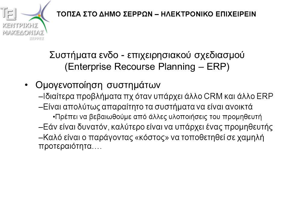 Συστήματα ενδο - επιχειρησιακού σχεδιασμού (Enterprise Recourse Planning – ERP) •Ομογενοποίηση συστημάτων –Ιδιαίτερα προβλήματα πχ όταν υπάρχει άλλο C