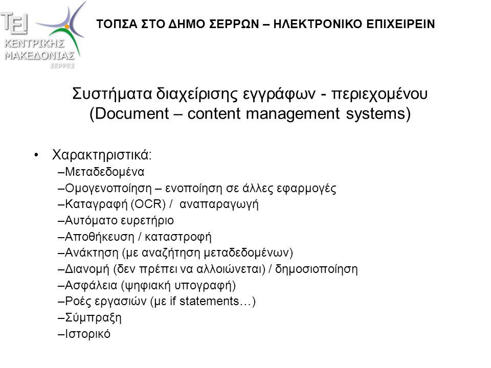Συστήματα διαχείρισης εγγράφων - περιεχομένου (Document – content management systems) ΤΟΠΣΑ ΣΤΟ ΔΗΜΟ ΣΕΡΡΩΝ – ΗΛΕΚΤΡΟΝΙΚΟ ΕΠΙΧΕΙΡΕΙΝ •Χαρακτηριστικά: