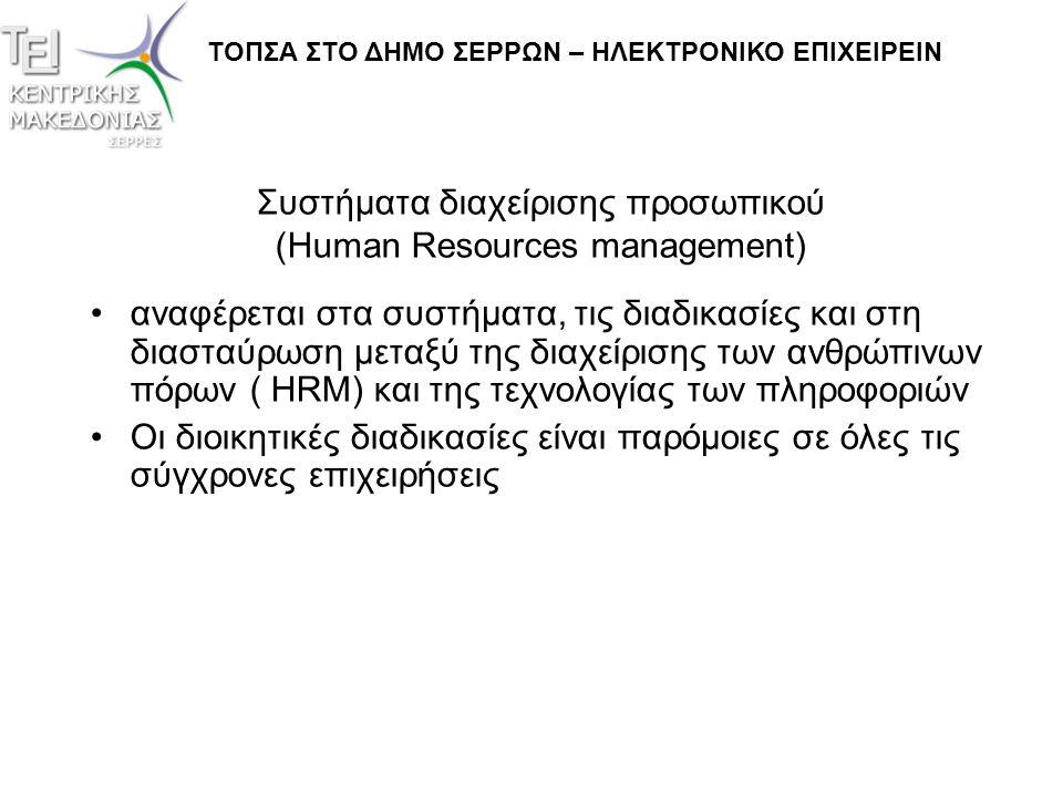 Συστήματα διαχείρισης προσωπικού (Human Resources management) •αναφέρεται στα συστήματα, τις διαδικασίες και στη διασταύρωση μεταξύ της διαχείρισης τω