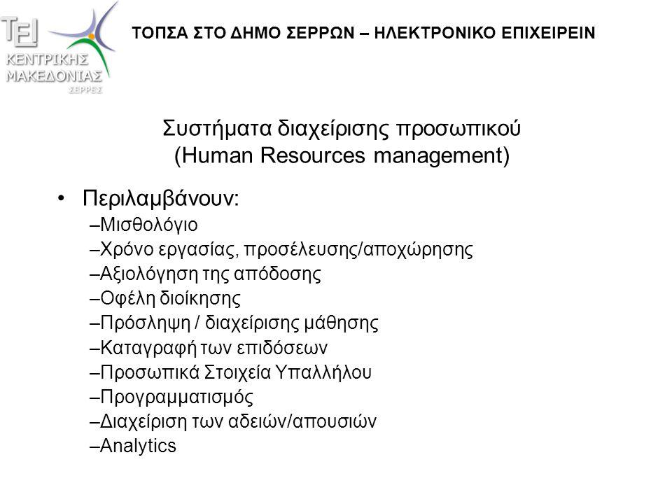 Συστήματα διαχείρισης προσωπικού (Human Resources management) •Περιλαμβάνουν: –Μισθολόγιο –Χρόνο εργασίας, προσέλευσης/αποχώρησης –Αξιολόγηση της απόδ