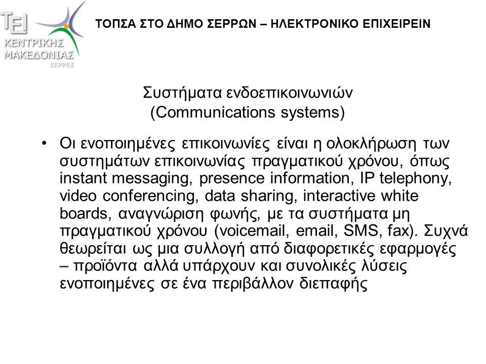 Συστήματα ενδοεπικοινωνιών (Communications systems) •Οι ενοποιημένες επικοινωνίες είναι η ολοκλήρωση των συστημάτων επικοινωνίας πραγματικού χρόνου, ό