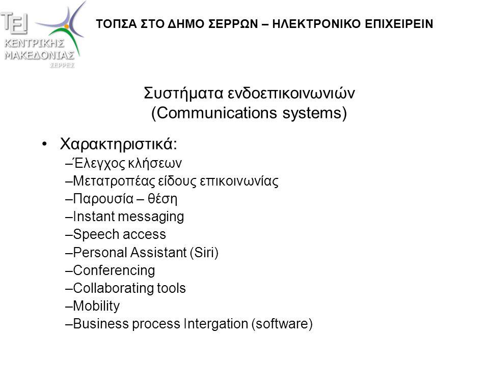 Συστήματα ενδοεπικοινωνιών (Communications systems) •Χαρακτηριστικά: –Έλεγχος κλήσεων –Μετατροπέας είδους επικοινωνίας –Παρουσία – θέση –Instant messa