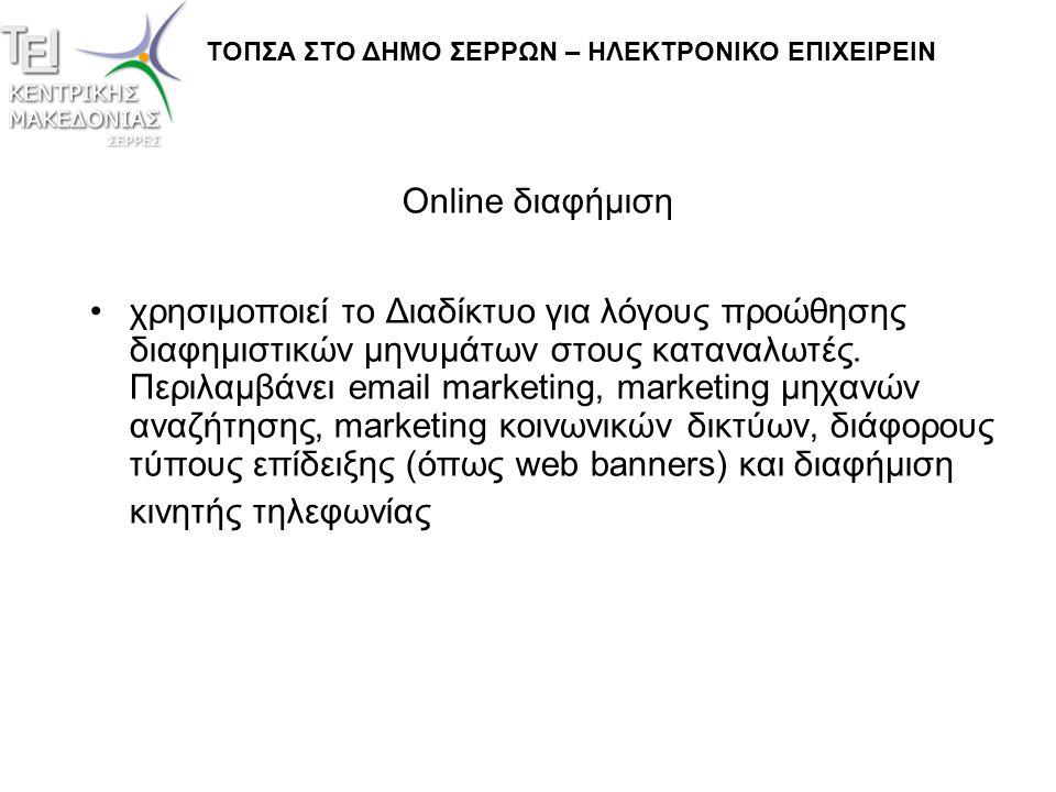 Online διαφήμιση •χρησιμοποιεί το Διαδίκτυο για λόγους προώθησης διαφημιστικών μηνυμάτων στους καταναλωτές. Περιλαμβάνει email marketing, marketing μη