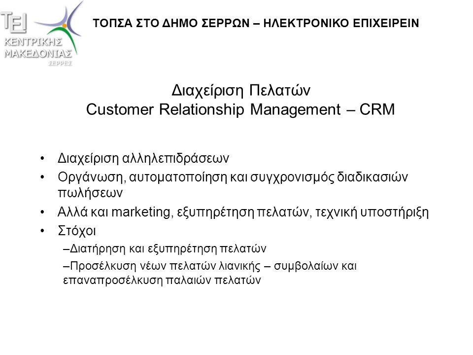 Διαχείριση Πελατών Customer Relationship Management – CRM •Διαχείριση αλληλεπιδράσεων •Οργάνωση, αυτοματοποίηση και συγχρονισμός διαδικασιών πωλήσεων