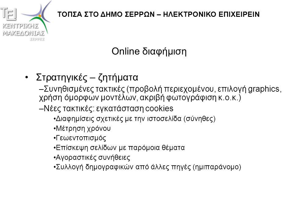 Online διαφήμιση •Στρατηγικές – ζητήματα –Συνηθισμένες τακτικές (προβολή περιεχομένου, επιλογή graphics, χρήση όμορφων μοντέλων, ακριβή φωτογράφιση κ.