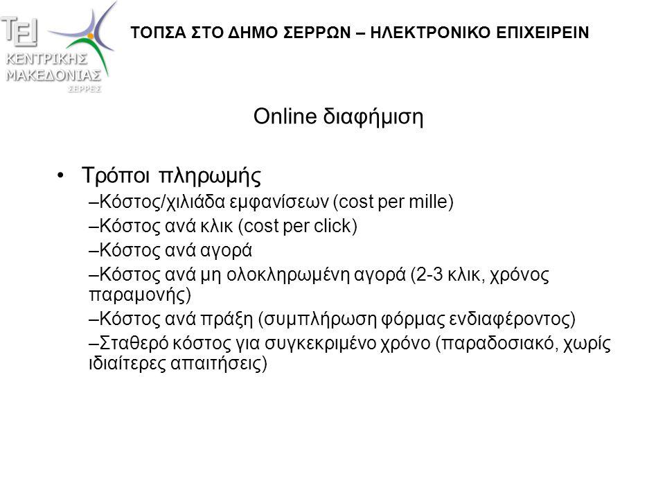 Online διαφήμιση •Τρόποι πληρωμής –Κόστος/χιλιάδα εμφανίσεων (cost per mille) –Κόστος ανά κλικ (cost per click) –Κόστος ανά αγορά –Κόστος ανά μη ολοκλ