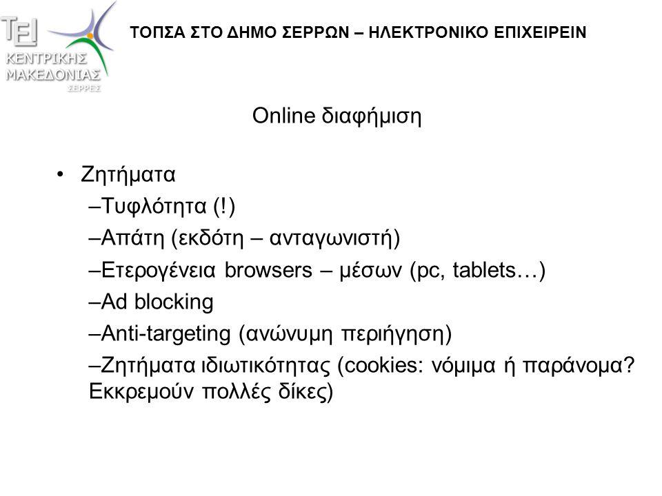 Online διαφήμιση •Ζητήματα –Τυφλότητα (!) –Απάτη (εκδότη – ανταγωνιστή) –Ετερογένεια browsers – μέσων (pc, tablets…) –Ad blocking –Anti-targeting (ανώ