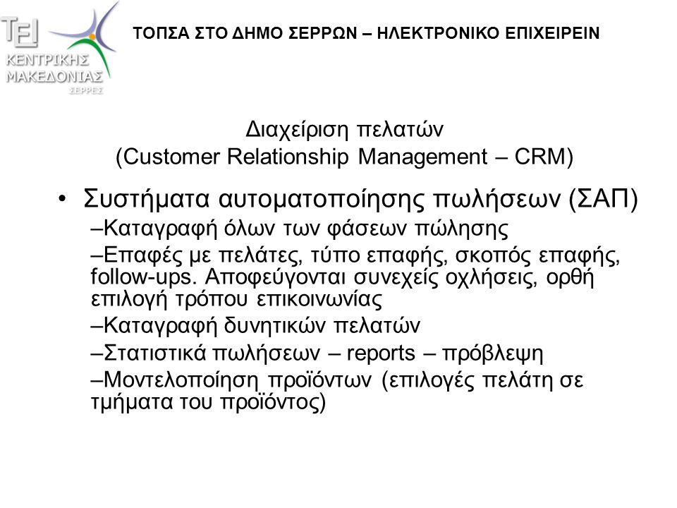 Διαχείριση πελατών (Customer Relationship Management – CRM) •Συστήματα αυτοματοποίησης πωλήσεων (ΣΑΠ) –Καταγραφή όλων των φάσεων πώλησης –Επαφές με πε