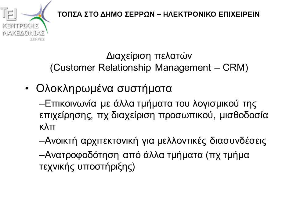 Διαχείριση πελατών (Customer Relationship Management – CRM) •Οφέλη CRM –Ποιότητα και αποτελεσματικότητα –Μείωση του συνολικού κόστους –Υποστήριξη απόφασης –Επιχειρηματική ευκινησία –Πελατειακή Προσοχή ΤΟΠΣΑ ΣΤΟ ΔΗΜΟ ΣΕΡΡΩΝ – ΗΛΕΚΤΡΟΝΙΚΟ ΕΠΙΧΕΙΡΕΙΝ